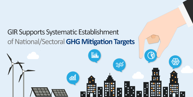 GIR Supports Systematic Establishment of  National/Sectoral GHG Mitigation Targets